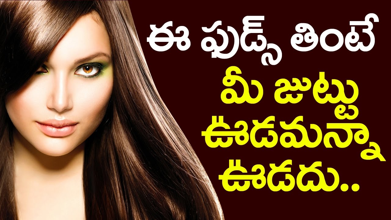 How To Regrow Hair Naturally In Telugu